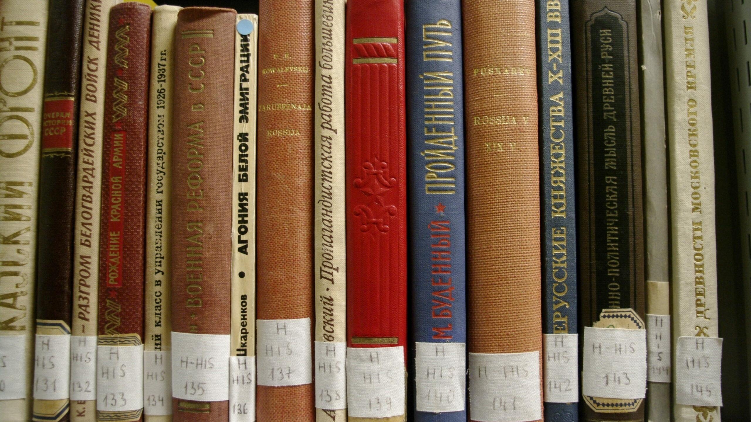 Photo de collections en cyrillique du Centre de recherches sur l'Histoire des Slaves